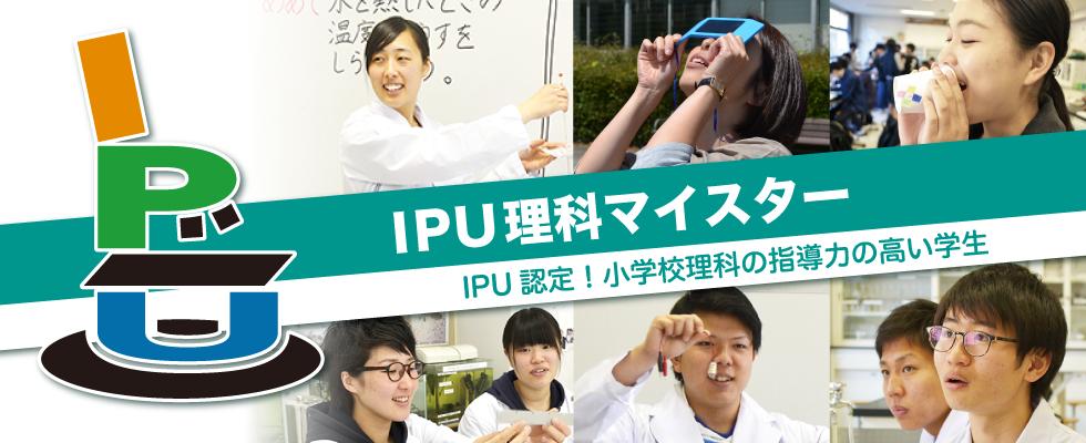めざせ!! IPU理科マイスター