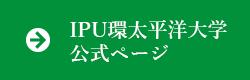 IPU環太平洋大学公式ホームページへ