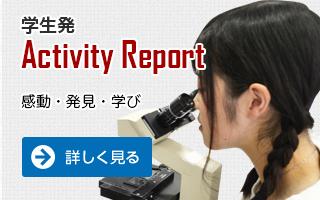 理科教師塾 Activity Report