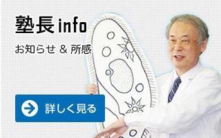塾長info
